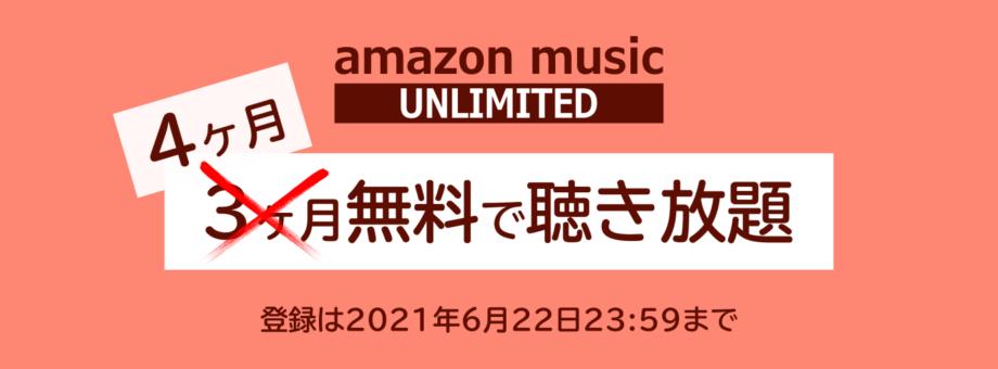 Amazon Music Unlimited Sale 2021 セール