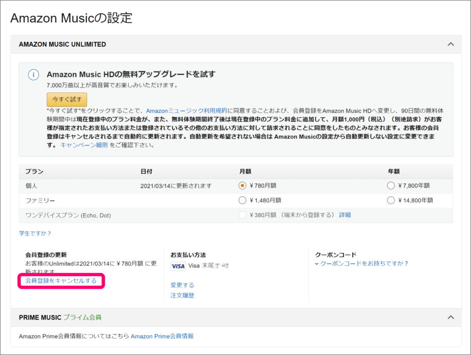 Amazon Music Umlimited キャンセル