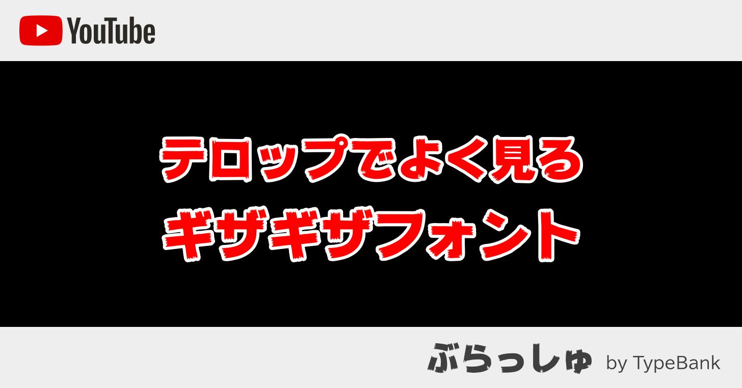 YouTubeギザギザのフォント