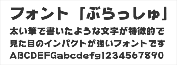 フォント「ぶらっしゅ」