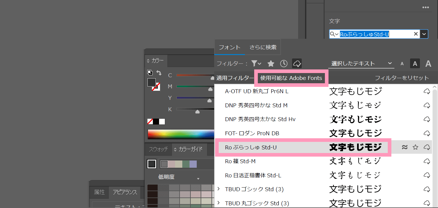 Adobe Fonts 利用イメージ