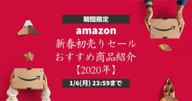 【2020年】Amazon初売り!お買い得 おすすめ商品を厳選して紹介!
