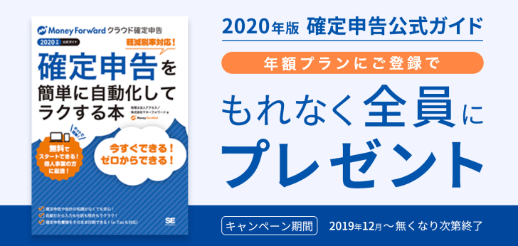 マネーフォワードクラウド確定申告【公式】ガイドブックプレゼントキャンペーン実施中