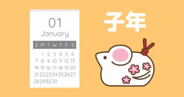 大安/天赦日/一粒万倍日/寅の日/巳の日の一覧とカレンダー 2020年(令和2年)版