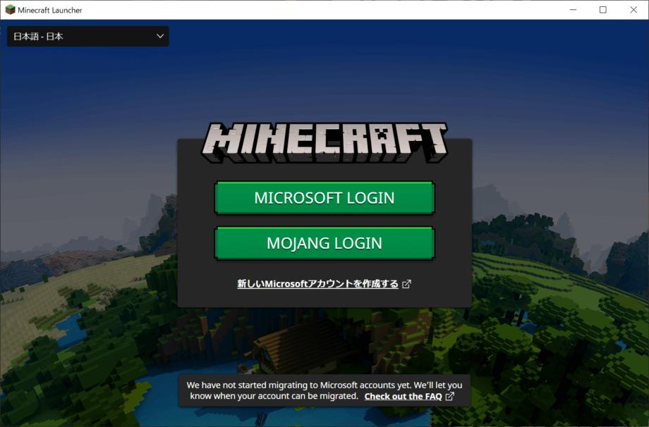 Minecraft ランチャーのログイン画面