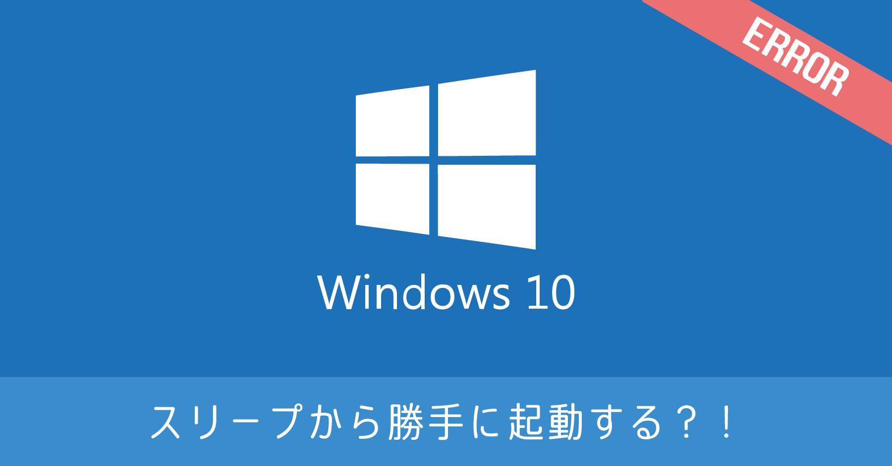Windows10がスリープから勝手に起動する