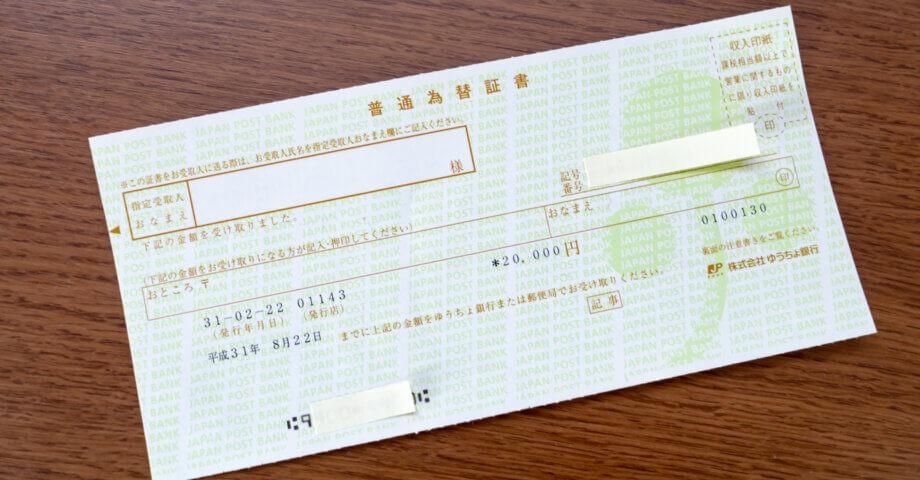 普通為替証書の書き方!ゆうちょ銀行に提出して現金交換!