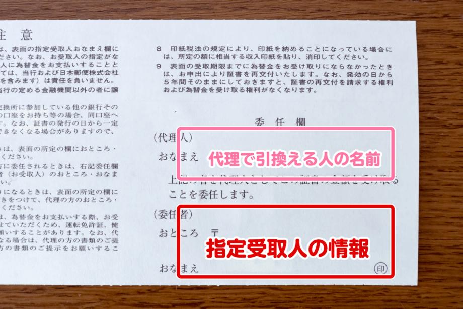 普通為替証書を代理で交換する場合の書き方