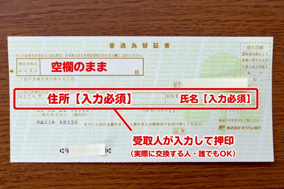普通為替証書で指定受取人が未記入の場合の書き方