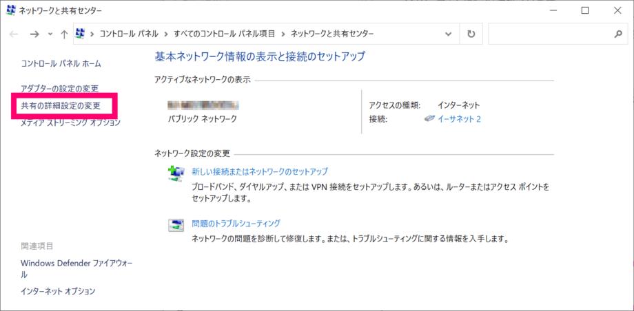 Windows 10 ネットワーク設定の共有の詳細設定の変更