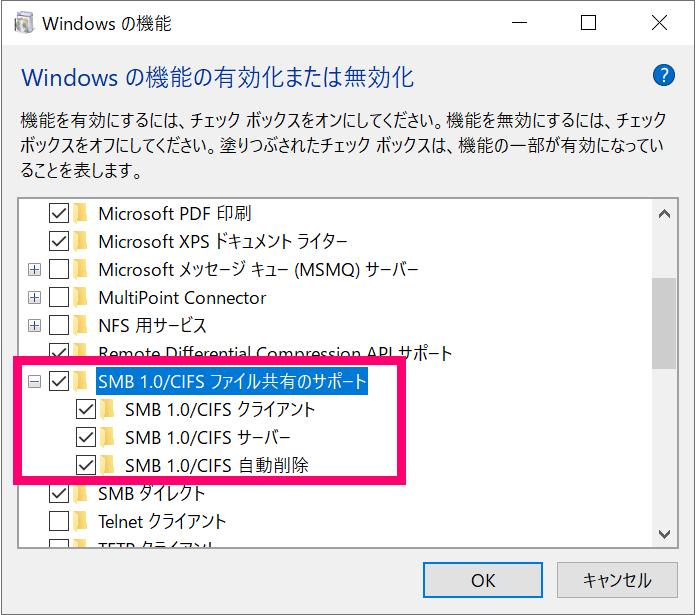 SMB 1.0/CIFS ファイル共有のサポートにチェックを入れる