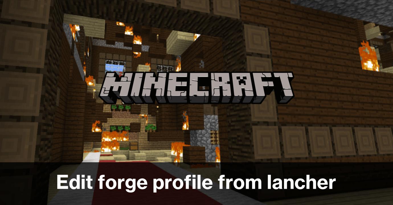 Minecraftの編集・削除できないプロファイルを編集可能にする方法