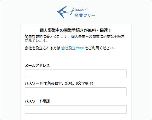 開業freeeアカウント作成