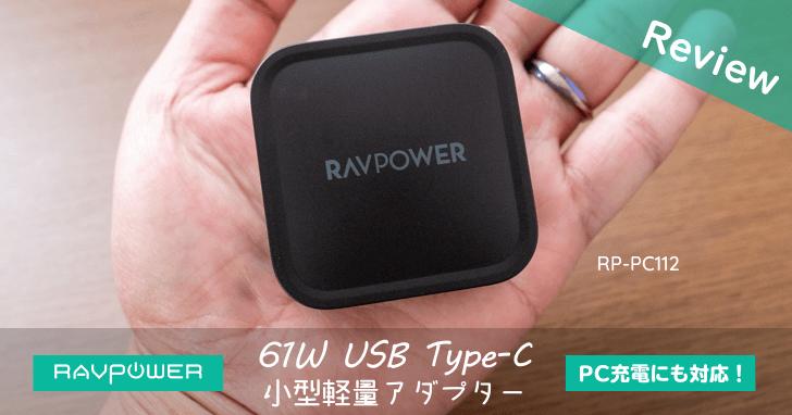 超小型61W USB Type-C アダプター RP-PC112