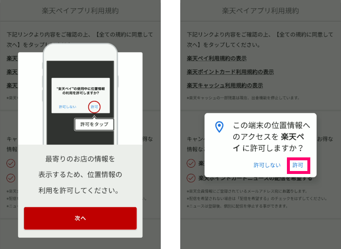 位置情報利用の許可確認