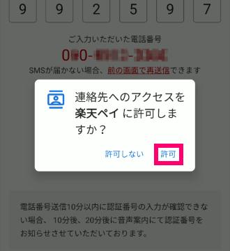 連絡先情報へのアクセス許可