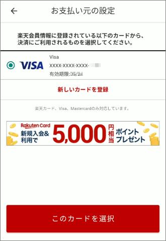 クレジットカードの選択