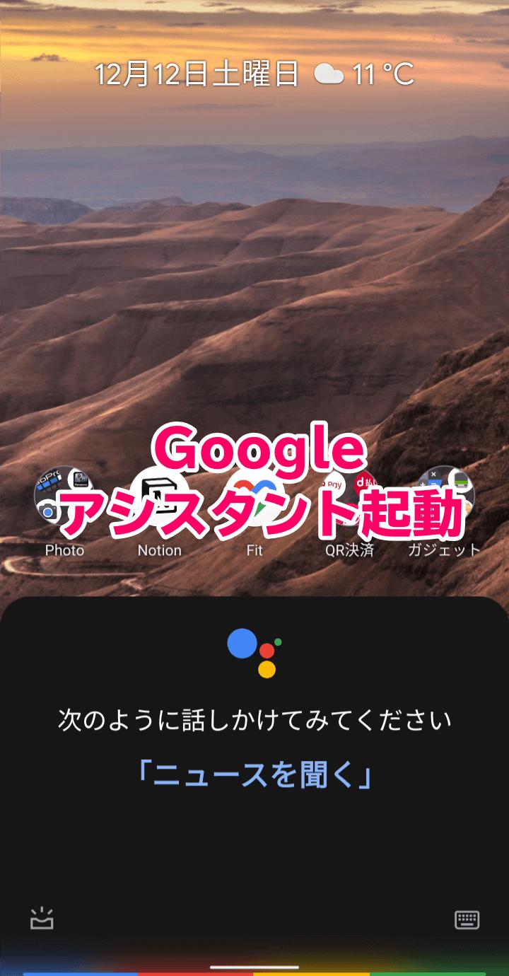 Googleアシスタントが起動する