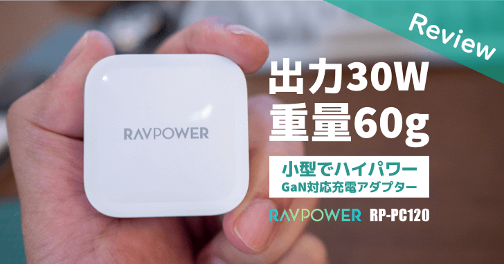 RAVPower 30W GaN 対応で超小型・軽量の充電用アダプター RP-PC120