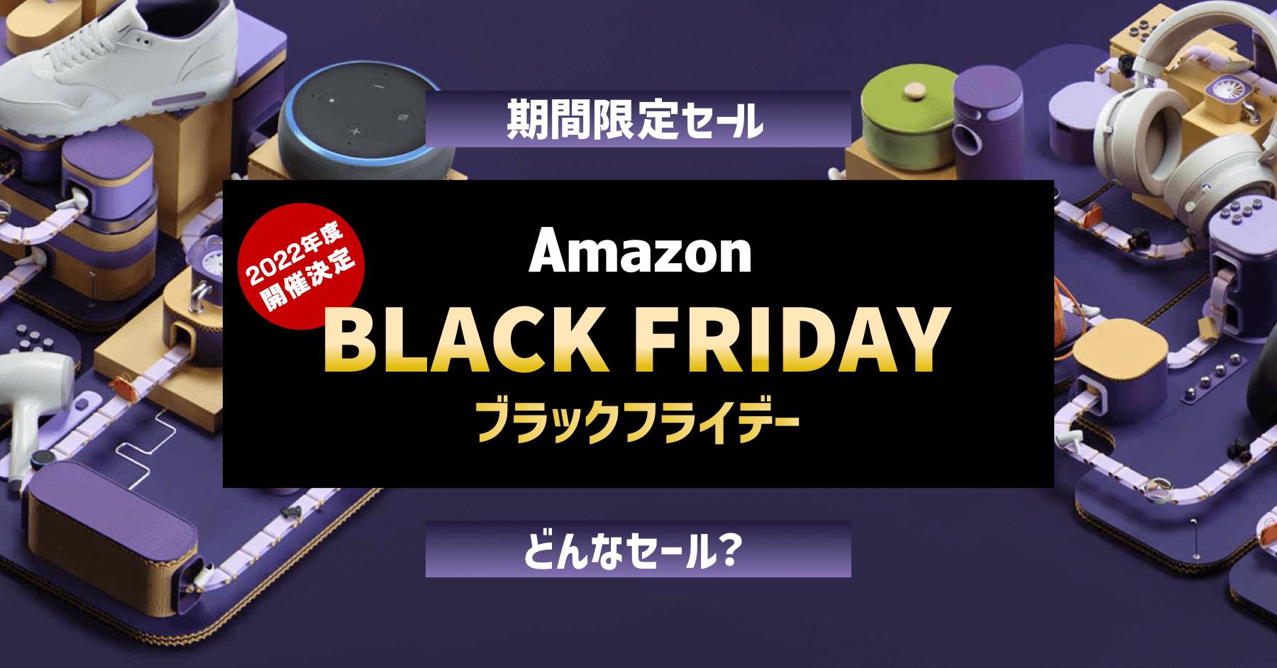 Amazon Black Friday ってどんなセール?