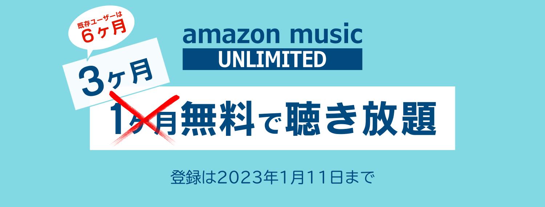 4か月99円で音楽聴き放題