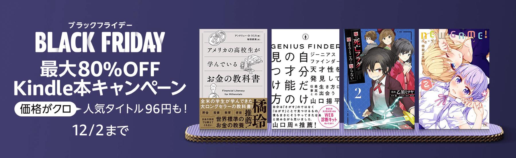 Kindle本96円均一セール
