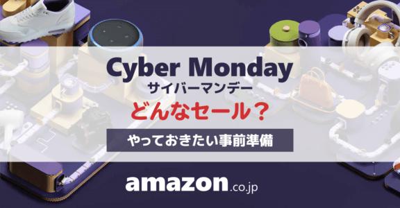 Amazon サイバーマンデーとは どんなセール?年末最大のセールに向けた事前準備でお得に買い物をしよう!