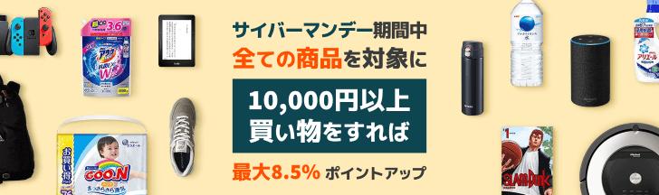 Amazonサイバーマンデーのポイントアップキャンペーン