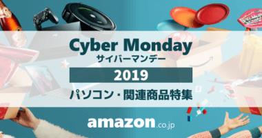 Amazonサイバーマンデー2019おすすめパソコン・自作パーツ・周辺機器まとめ