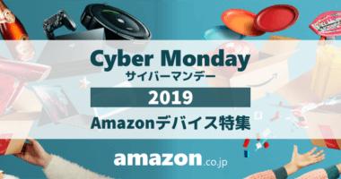サイバーマンデー2019おすすめの Amazon デバイス・99円サブスクリプション!Fire HD 10・Fire TV・Echoシリーズ