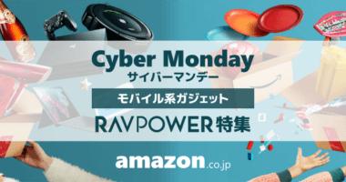 Amazon サイバーマンデー【RAVPower 特集】注目のモバイル関連ガジェットがセールに登場
