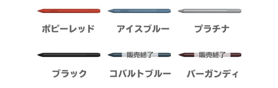 Surface Pen カラーバリエーション