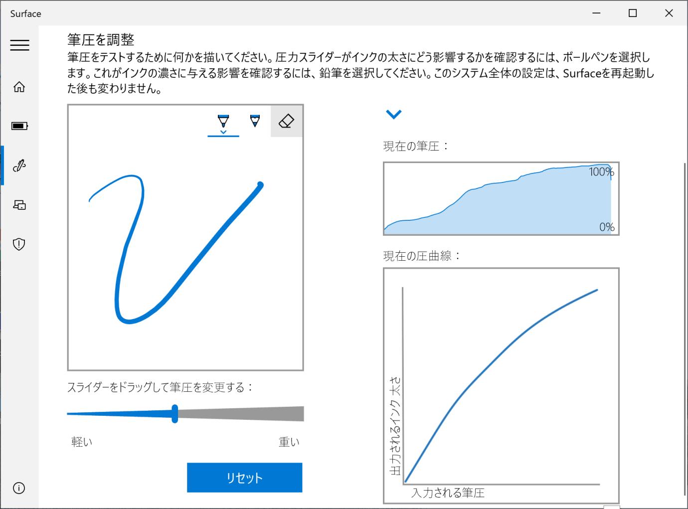 Surface Pen 筆圧の調整