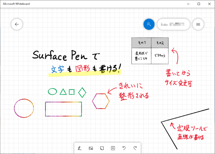Microsoft Whitebord の画面