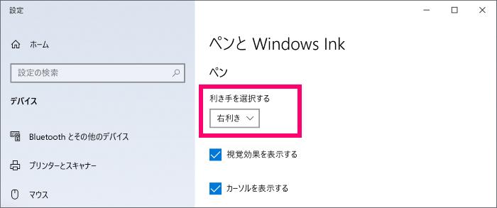 Surface Pen の利き手を設定