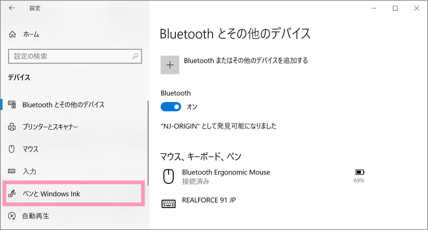 設定メニュー [ペンと Windows Ink]