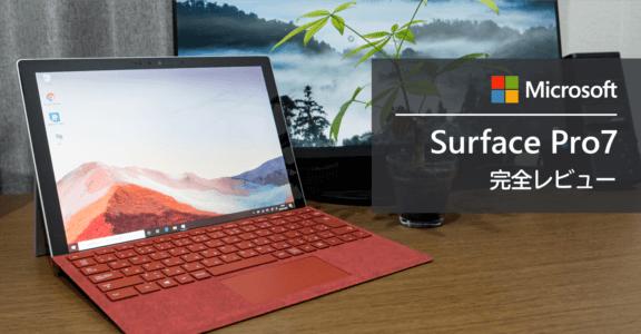 Surface Pro 7 完全レビュー