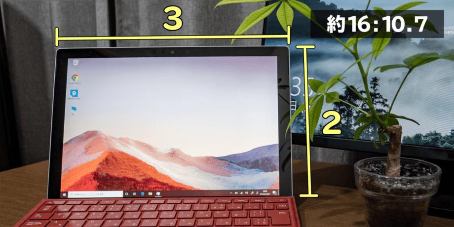 Surface Pro の画面比率