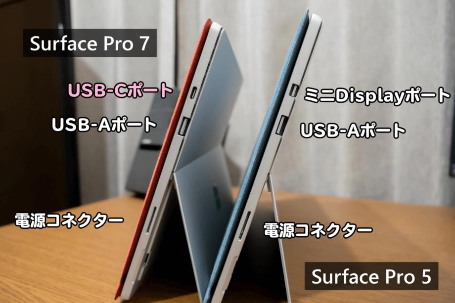 Surface Pro 5 と 7 の端子を比較