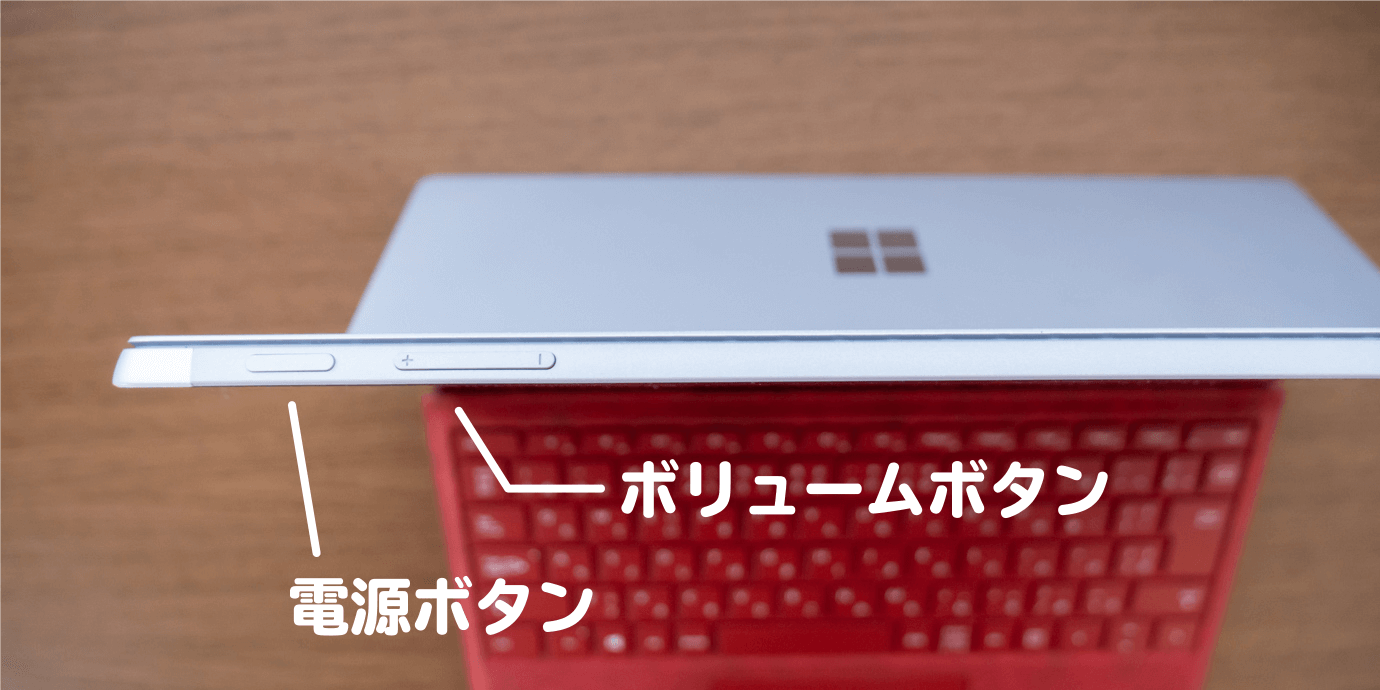 Surface Pro 物理ボタン[電源][ボリューム]