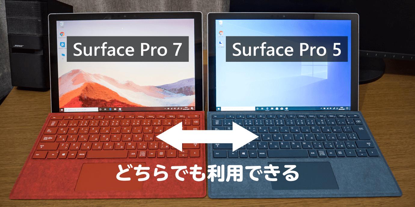 Surface Pro タイプカバーの互換性