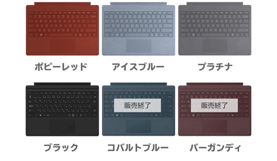 Surface Pro 用タイプカバーのカラーバリエーション