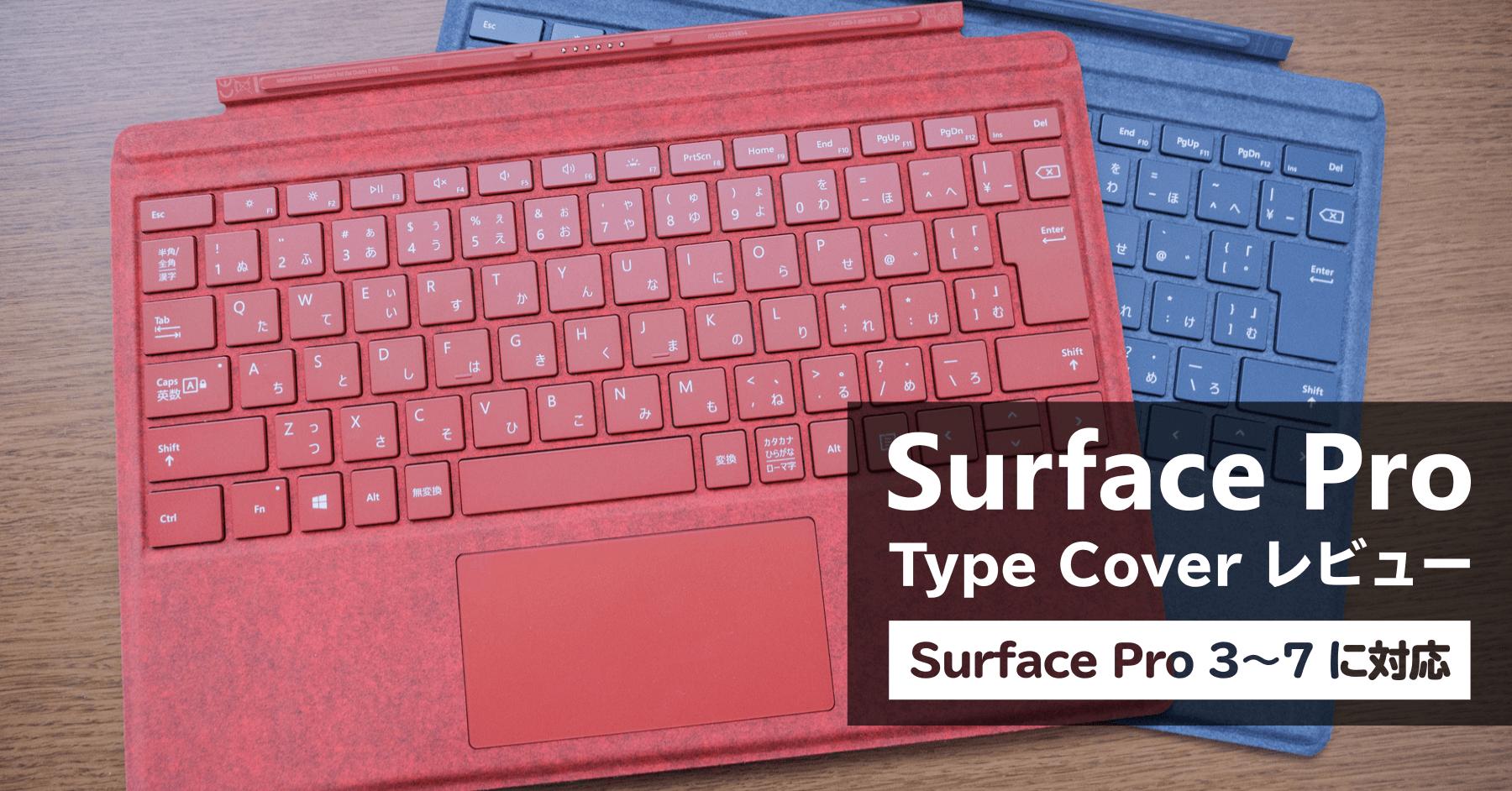 Surface Pro 対応タイプカバー完全レビュー