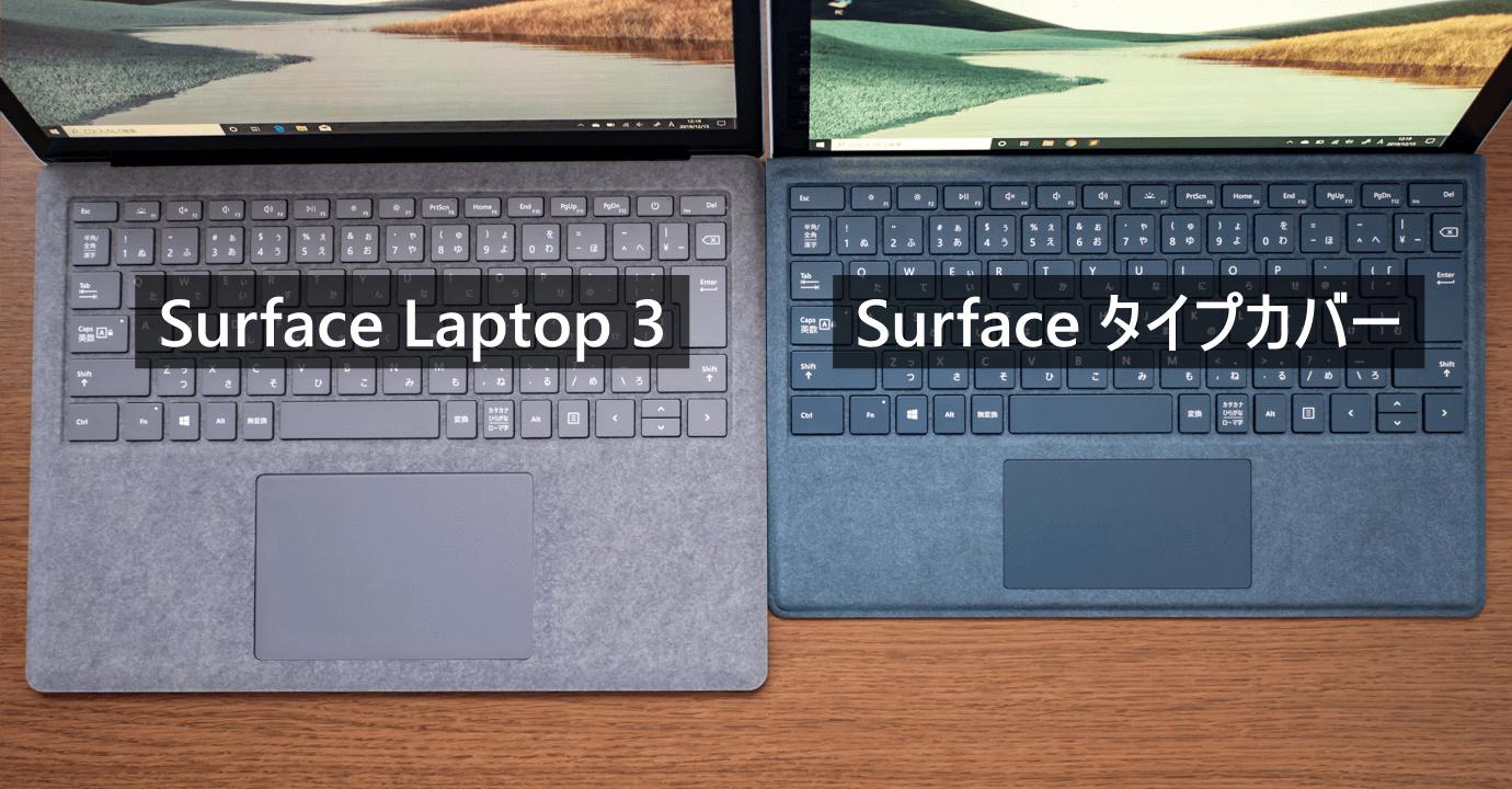 Surface Laptop とタイプカバーの比較