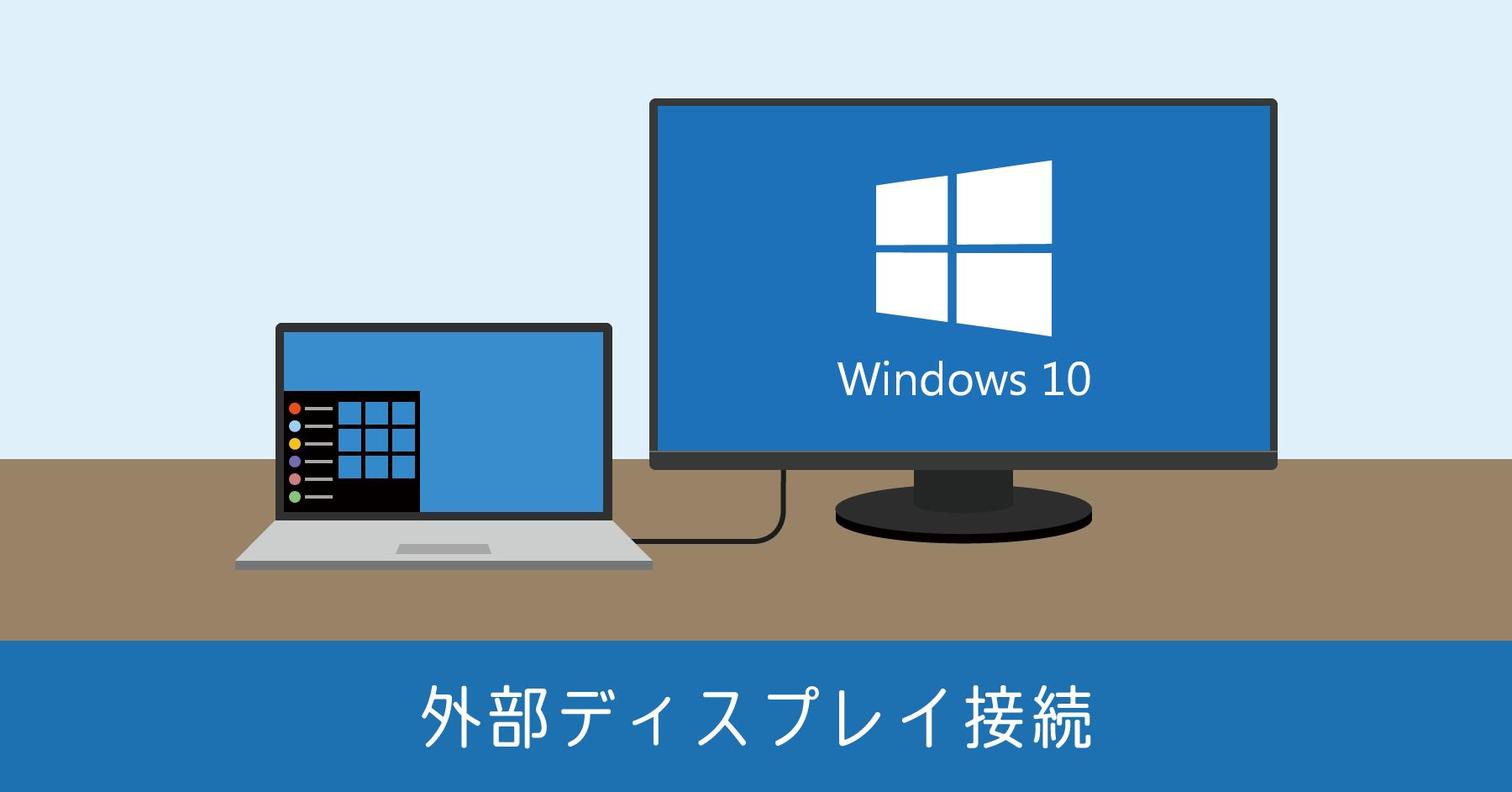 Windows 10 外部ディスプレイ接続方法