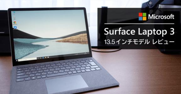 Surface Laptop 3 13.5 インチモデル レビュー