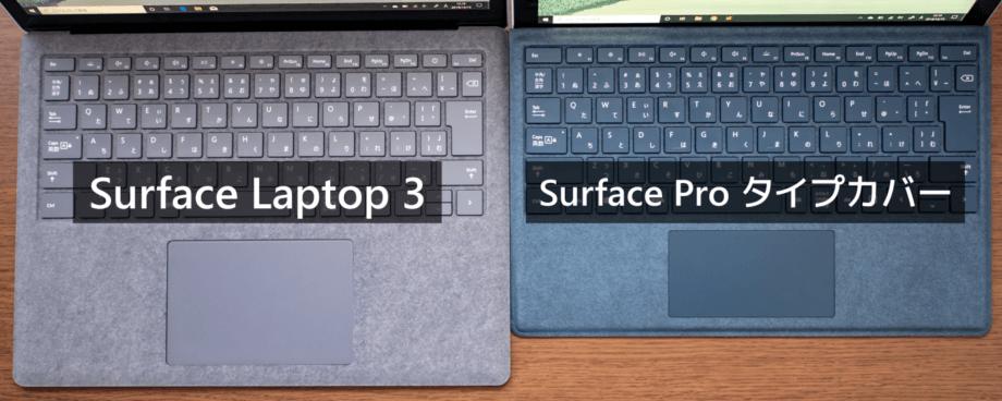 Surface Laptop 3 とタイプカバーの比較