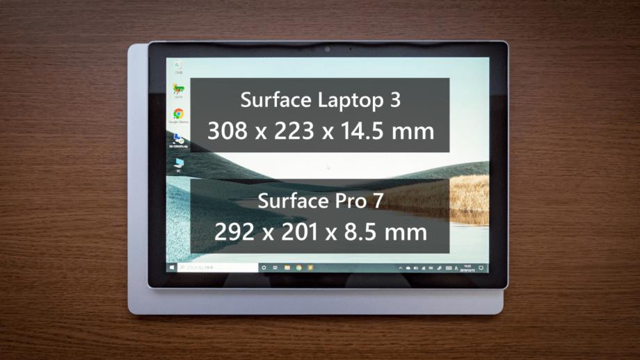 Surface Laptop 3 と Surface Pro 7 の大きさを比較