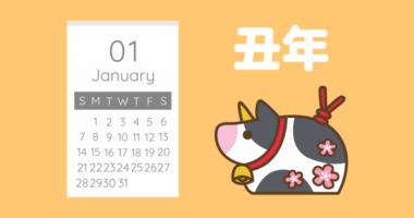 大安/天赦日/一粒万倍日/寅の日/巳の日の一覧とカレンダー 2021年(令和3年)版
