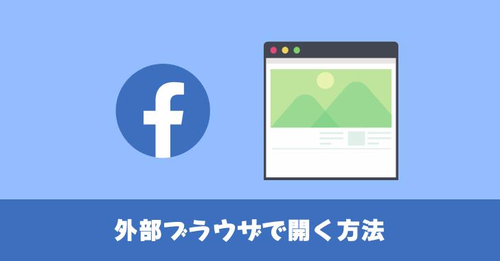 Facebook アプリで外部ブラウザを使ってリンクを開く方法
